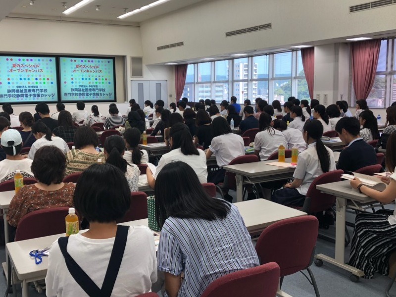 福祉 専門 静岡 学校 医療